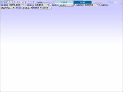 http://163.26.41.6/classtable