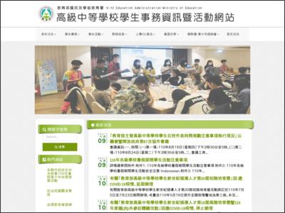 https://studentaffairs.cloud.ncnu.edu.tw/