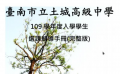 109土城高中選課手冊完整版(new).pdf - Google 雲端硬碟 pic