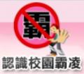 教育部防制校園霸凌專區 pic