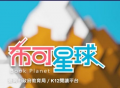 布可星球 Book Planet pic